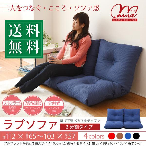 ラブソファ 2分割タイプ フロアソファ リクライニング 座椅子 2人掛け ロータイプ 国産 日本製[直送品]