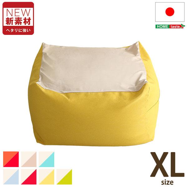 新配合でヘタリにくい キューブ型ビーズクッション ライトカラー |Guimauve Neo-ギモーブネオ- | カラーズ XLサイズ