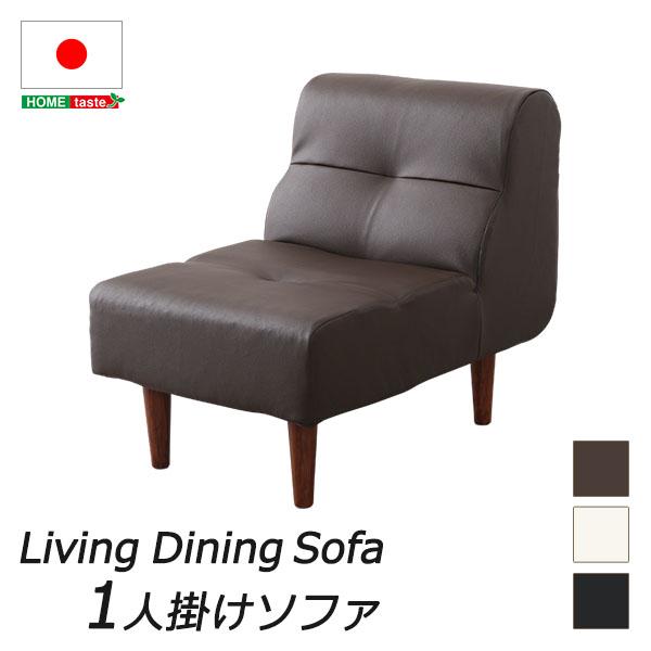 PVCレザー リビングダイニング シングルソファ【SHUNgiTE - シュンガイト】 1人掛けソファ