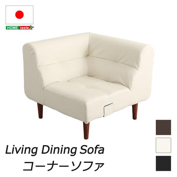 PVCレザー リビングダイニング コーナーソファ 【SHUNgiTE - シュンガイト】 コーナーソファ