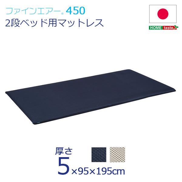ファインエア【ファインエア二段ベッド用450】(体圧分散 衛生 通気 二段ベッド 日本製)