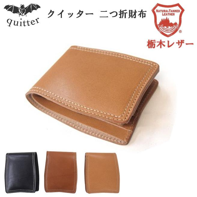 栃木レザー 二つ折り財布 quitter(クイッター) QT065 オイルヌメ革ダブルステッチ折財布