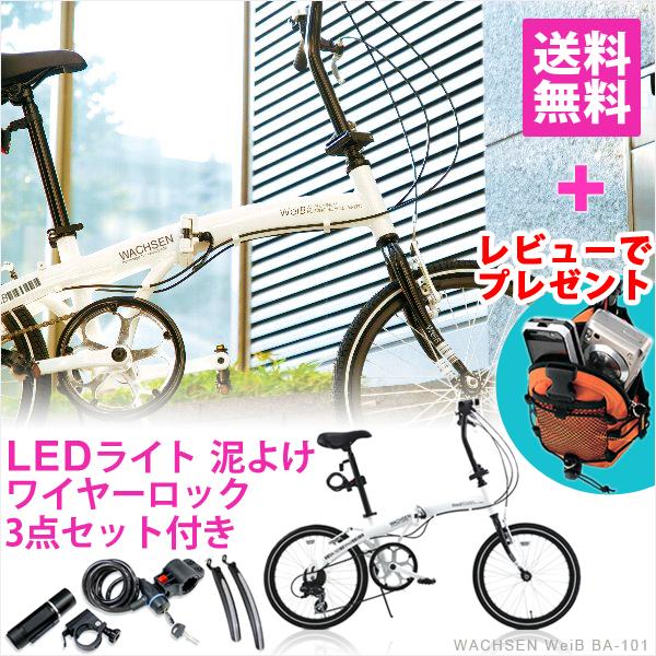WACHSEN 20インチ 折りたたみ自転車 WeiB(ヴァイス) LEDライト ワイヤーロック BA-101 【6段変速付 フェンダー付き BA101】 [直送品]