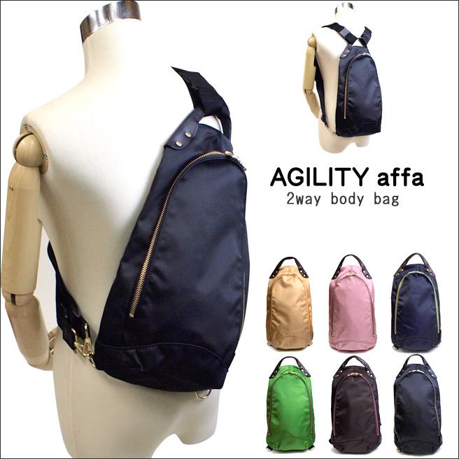【AGILITY affa(アジリティ・アファ)】ボディーバッグ リュック デイバッグ 2way モンターニュ 全6色 1546【送料無料】