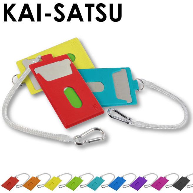 POCHI シリコン パスケース KAISATSU カイサツ レディース メンズ ポチ p+gdesign リニューアル おすすめ 公認正規販売店 水洗い 小物入れ KAI-SATSU セール 人気 全9色 ブランド 新作
