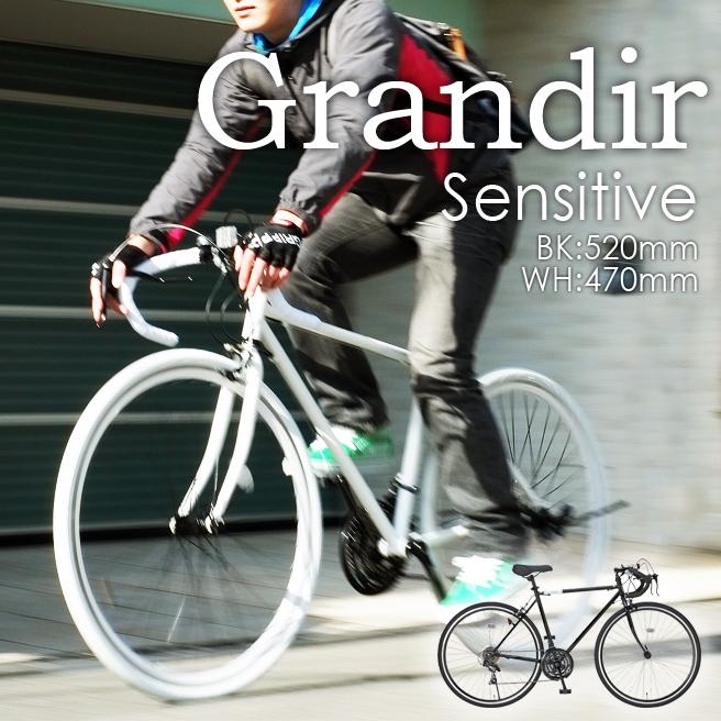 ロードバイク Grandir Sensitive (グランディール) 21段変速 700c 自転車 【初心者 おすすめ スタンド付 ドロップハンドル 2wayブレーキシステム 自転車 】 [直送品]