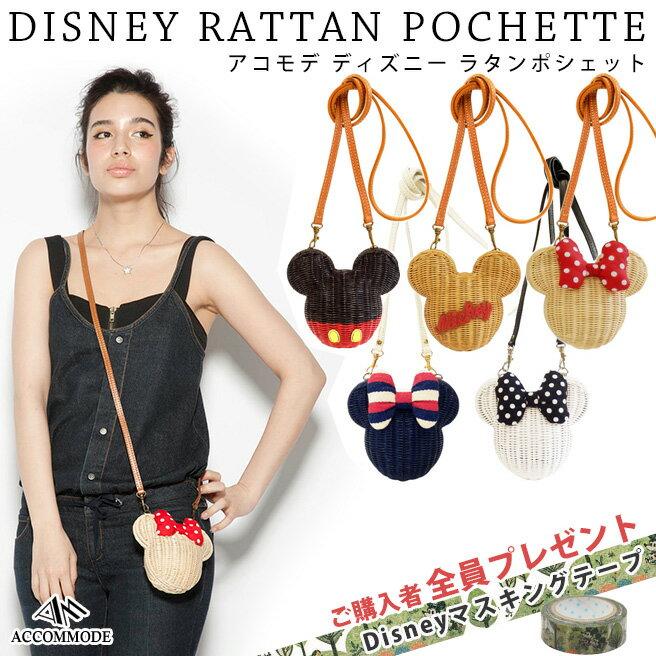 アコモデ ディズニー ラタンポシェット Disney Rattan Bag ミッキー ミニー D-QC002【ディズニー シルエット レディース カゴバッグ ショルダーバッグ】【Disneyzone】