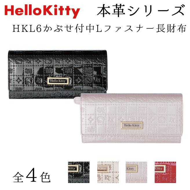 Hello Kitty (ハローキティ) かぶせ付 中Lファスナー長財布 HKL6シリーズ 【かぶせ付 中LF束入 キティちゃん 本革 牛革 人気 おすすめ サンリオ HKL6-8】【SS5000o】