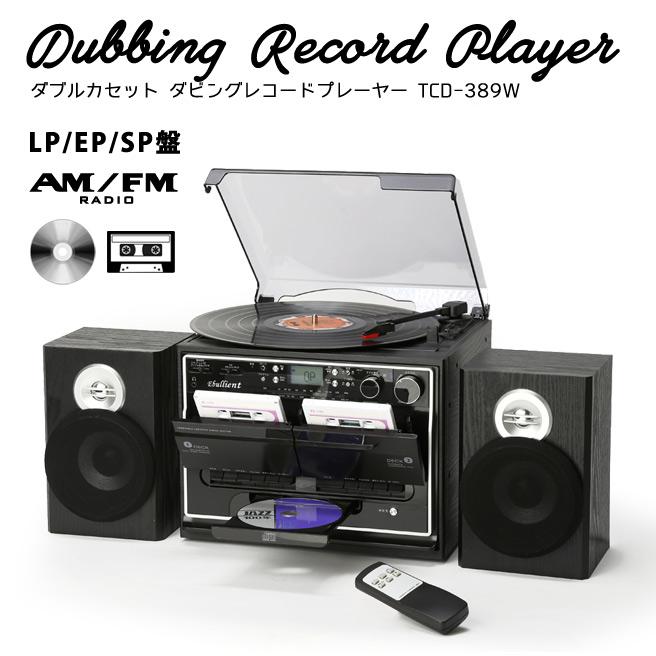 TOHSHOH ダブルカセット ダビングレコードプレーヤー TCD-389W 【 LP EP SP カセット録音 スピーカー内蔵 】 [直送品]