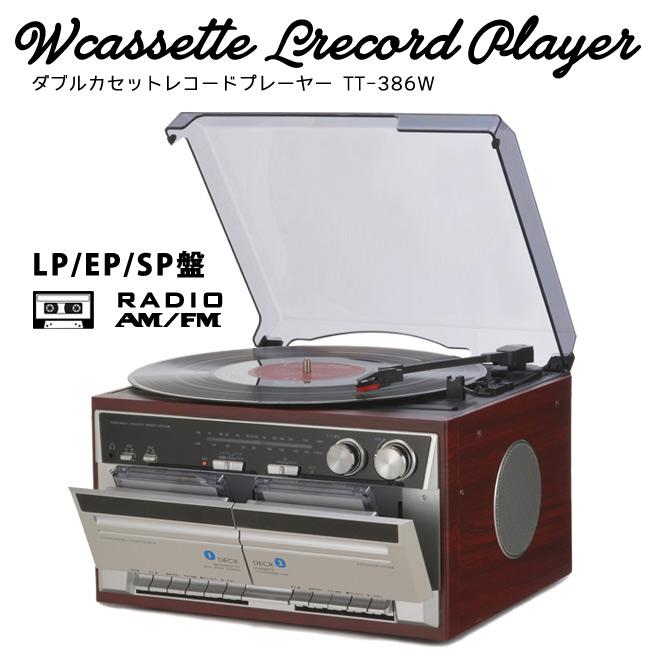 TOHSHOH ダブルカセットレコードプレーヤー TT-386W 【 LP EP SP カセット録音 スピーカー内蔵 】 [直送品]