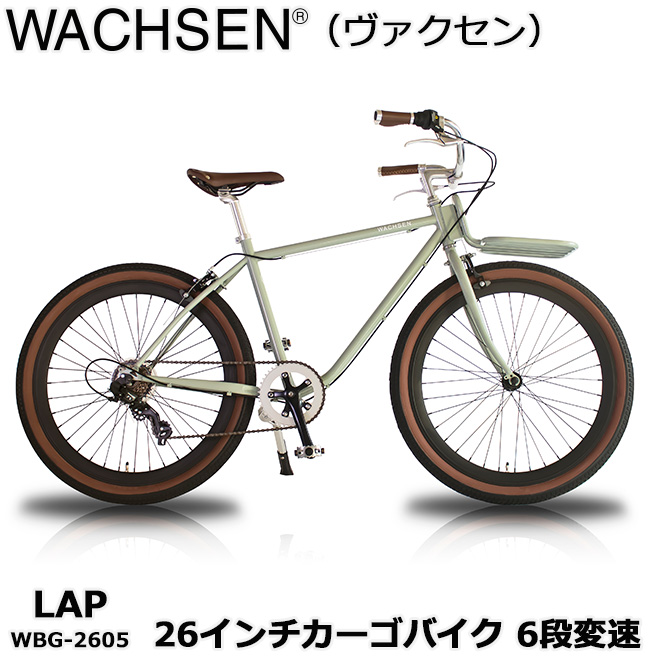 WACHSEN LAP 6段変速 26インチ 自転車 WBG-2605 カーゴバイク ヴァクセン スチールフレーム 軽量 レディース メンズ [直送品]