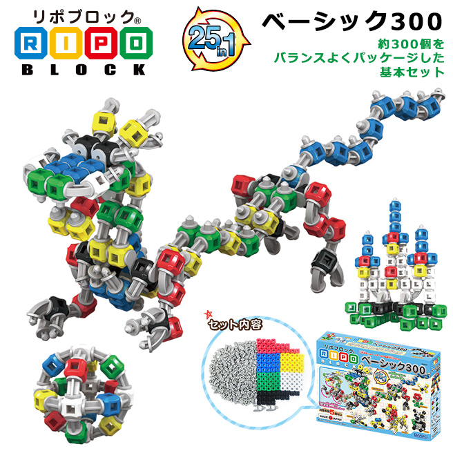リポブロック ベーシック300 知育ブロック ジョイントパーツ 日本製 キューブ ミユキ精工