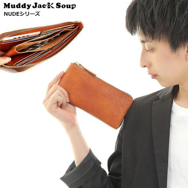 Muddy Jack Soup NUDE L字ファスナー長財布 76152 本革 長財布 束入れ メンズ レディース 財布 ヌード マディジャックスープ【SS2003】