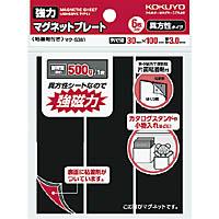 強い磁力を持つ異方性磁石を使用しているので 幅広い用途に使用できます kokuyo まとめ買い特価 コクヨst 厚 強力マグネットプレート 片面粘着剤付き 高級 マクーs381