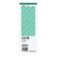 消費税額等表示欄付 コクヨ 日計表 100枚 格安店 テ-18 緑 メーカー在庫限り品