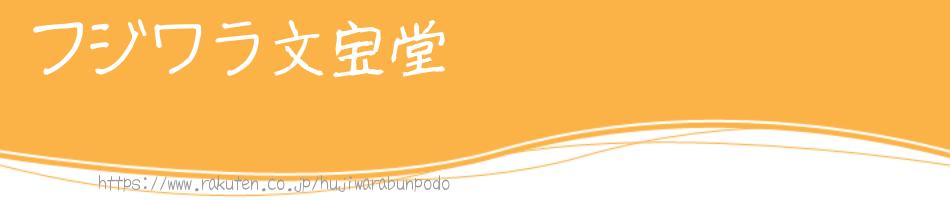 フジワラ文宝堂:文具でお客様を笑顔に!!