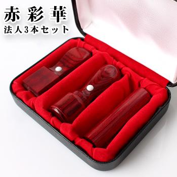 赤彩樺 3本セット 実印[天丸]18.0mm+銀行印[寸胴]16.5mm+角印24.0mm 高級印鑑ケース付 宅配便発送