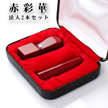 +代表印+角印+2本セット 赤彩樺 実印[寸胴]18.0mm+角印24.0mm高級印鑑ケース付 宅配便発送