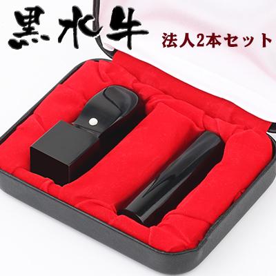 黒水牛[極上]2本セット 銀行印[寸胴]18.0mm 角印24.0mm 高級印鑑ケース付き あす楽便10P03Dec16