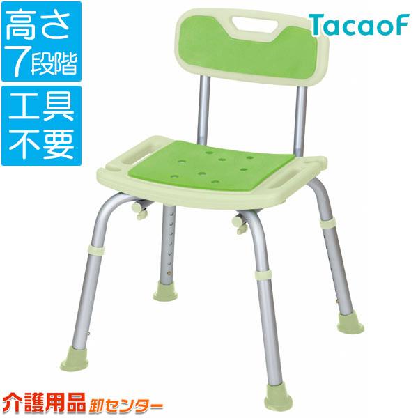 座面高さを7段階で調節できるシャワーチェアです。 シャワーチェア 【幸和製作所(テイコブ/TacaoF)テイコブベーシックシャワーチェア(背付) BSU13-GR】バスチェア シャワーベンチ 風呂いす 風呂椅子 介護 背もたれ 入浴 高さ調節 入浴補助 送料無料