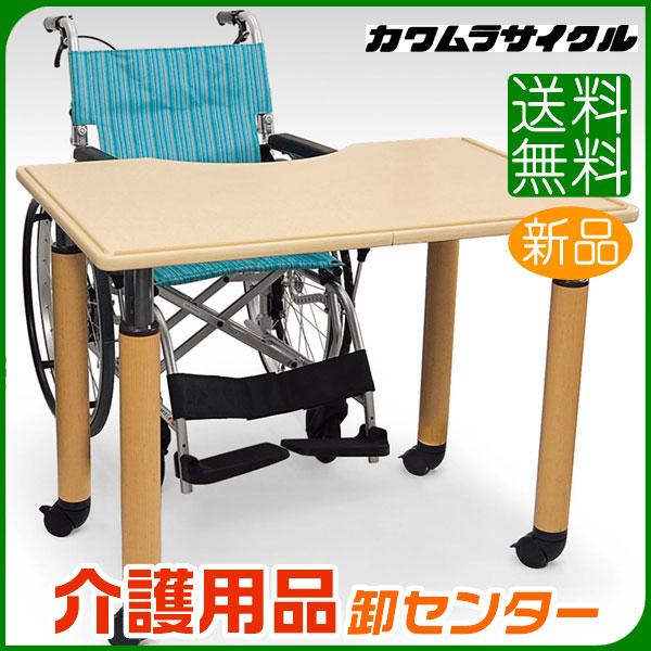 車椅子 関連 【カワムラサイクル 車椅子用 パーソナルユーステーブル】 車椅子 車いす 送料無料