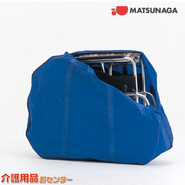 車椅子 関連 【松永製作所 キャリーバック】 車椅子 車いす 送料無料