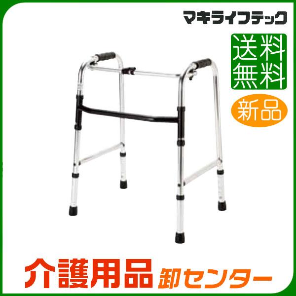 歩行器 【マキライフテック 固定型歩行器 HK-100】 歩行器 介護 アルミ製 送料無料