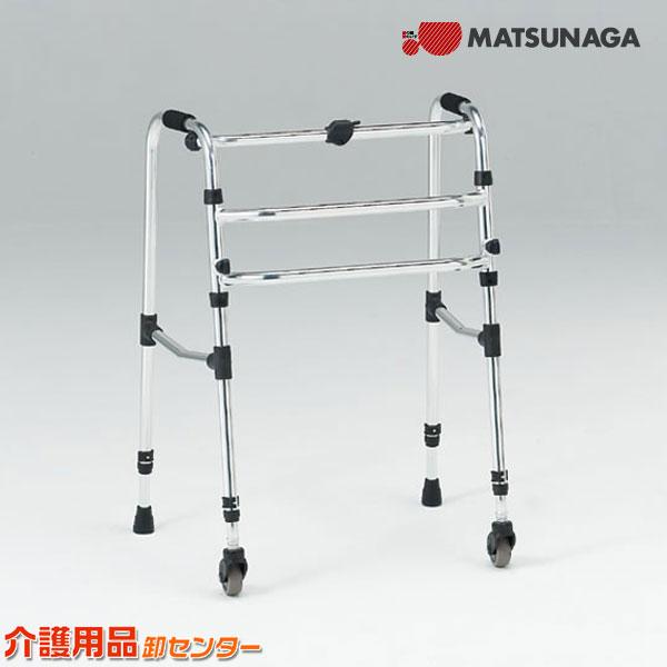 歩行器 【松永製作所 歩行器固定歩行 CMS-91B】 歩行器 介護【送料無料】