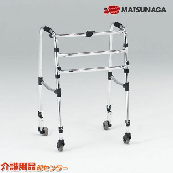 歩行器 【松永製作所 歩行器交互歩行 CMS-92A】 歩行器 介護 送料無料