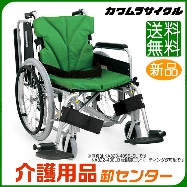 車椅子 折り畳み 【カワムラサイクル KA822-40(38・42)ELB】 自走介助兼用 脚部エレベーティング&スイングアウト 肘跳ね上げ 車いす 車椅子 車イス カワムラ 車椅子 送料無料