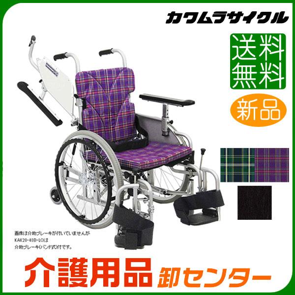 車椅子 折り畳み 【カワムラサイクル 六輪 こまわりくん KAK20-40B-LO】 自走介助兼用 超々低床 車いす 車椅子 車イス カワムラ 車椅子 送料無料