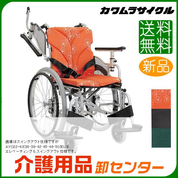 車椅子 折り畳み 【カワムラサイクル AYO22-40(36・38・42・45・48・50)EL】 自走介助兼用 脚部スイングアウト 肘跳ね上げ 肘跳ね上げ 高床 車いす 車椅子 車イス 送料無料
