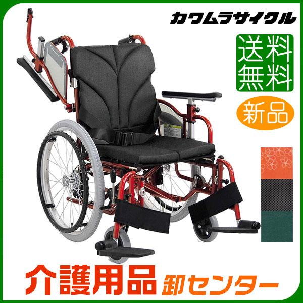 車椅子 折り畳み 【カワムラサイクル AYO20-40(36・38・42・45・48・50)】 自走介助兼用 脚部スイングアウト 肘跳ね上げ 低床 車いす 車椅子 車イス カワムラ 車椅子 送料無料
