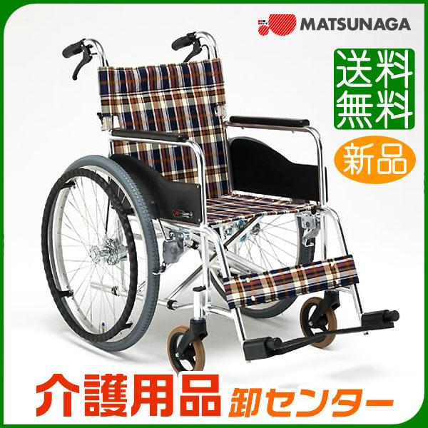 車椅子 折り畳み 【松永製作所 AR-211B】 自走式 車いす 車椅子 車イス 送料無料