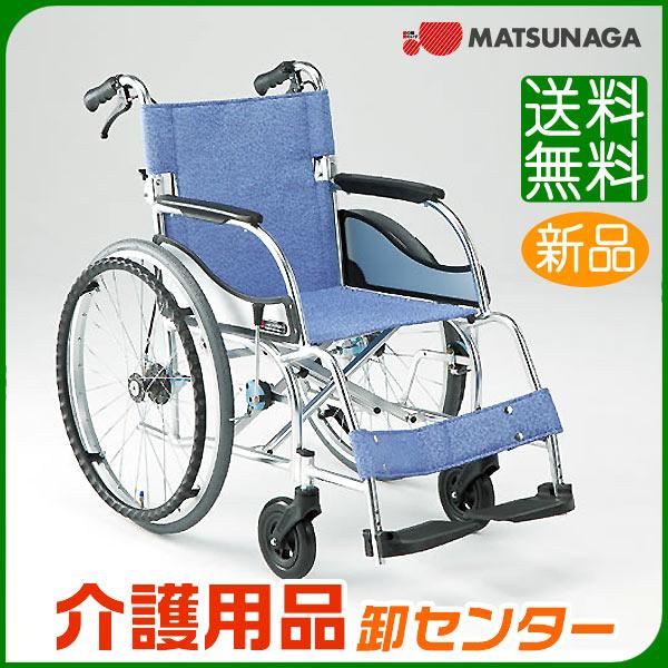車椅子 軽量 折り畳み 【松永製作所 MW-SL11B】 自走式 車いす 車椅子 車イス 送料無料