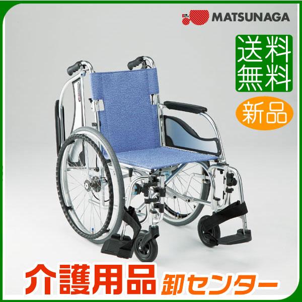 車椅子 軽量 折り畳み 【松永製作所 MW-SL31B】 自走式 車いす 車椅子 車イス 肘跳ね上げ 脚部スイングアウト 送料無料