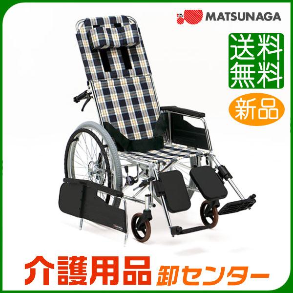 車椅子 折り畳み 【松永製作所 MW-13】 自走式 リクライニング 車いす 車椅子 車イス 送料無料