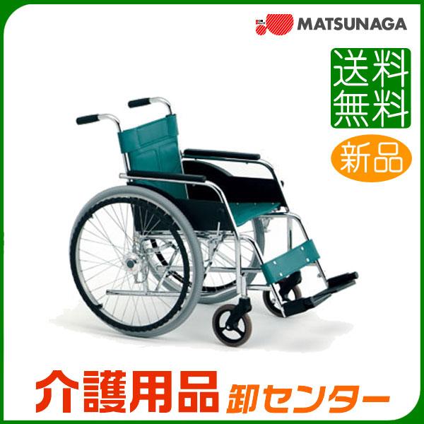 車椅子 折り畳み 【松永製作所 DM-81AH】 自走式 ポンプ内蔵車輪付 車いす 車椅子 車イス 送料無料