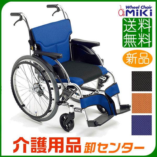 車椅子 折り畳み 【MiKi/ミキ RXシリーズ RX-1 Lo】 自走介助兼用 車いす 車椅子 車イス 低床 送料無料