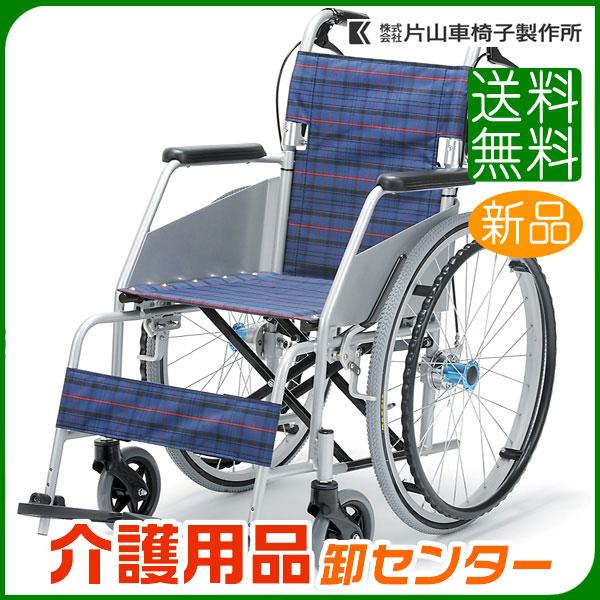 車椅子 軽量 折り畳み 【片山車椅子製作所 KARL2 カール2 KW-801】 自走式 車いす 車椅子 車イス 送料無料