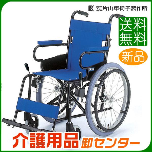車椅子 軽量 折り畳み 【片山車椅子製作所 ファミリーチェアー KW-205】 自走式 車いす 車椅子 車イス 送料無料