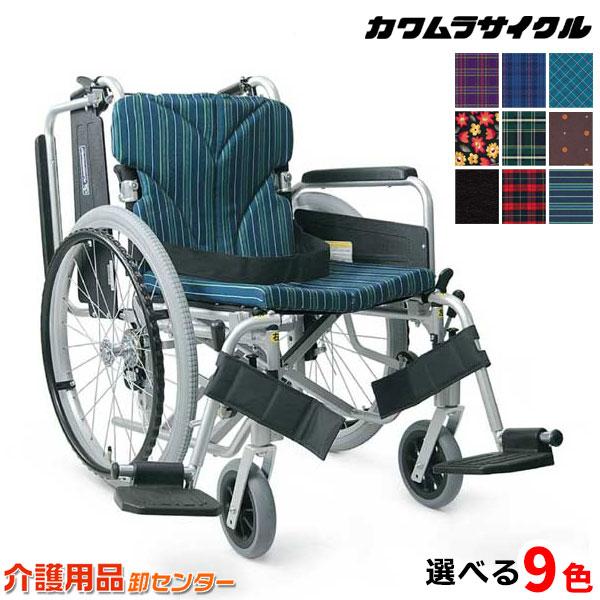 車椅子 折り畳み 【カワムラサイクル KA822-40(38・42)B】 自走介助兼用 脚部スイングインアウト 肘跳ね上げ 高さ選択 車いす 車椅子 車イス カワムラ 車椅子 送料無料