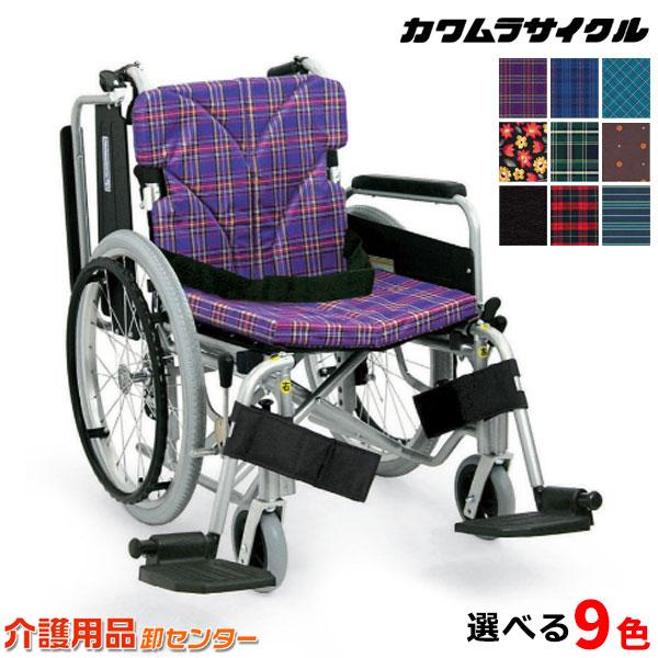 車椅子 折り畳み 【カワムラサイクル KA820-40(38・42)B】 自走介助兼用 脚部スイングインアウト 肘跳ね上げ 高さ選択 車いす 車椅子 車イス カワムラ 車椅子 送料無料
