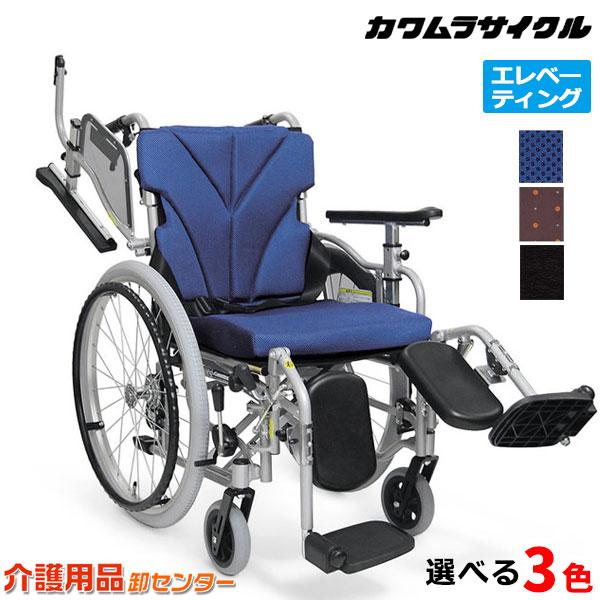 車椅子 折り畳み 【カワムラサイクル KZM22-40(38・42)E】 自走介助兼用 脚部エレベーティング&スイングアウト 低床から高床 車いす 車椅子 車イス カワムラ 車椅子 送料無料