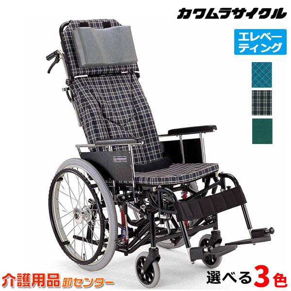 車椅子 折り畳み 【カワムラサイクル ティルト&リクライニング KX22-42EL】 自走介助兼用 脚部エレベーティング&スイングアウト高床 車いす 車椅子 車イス カワムラ 車椅子 送料無料