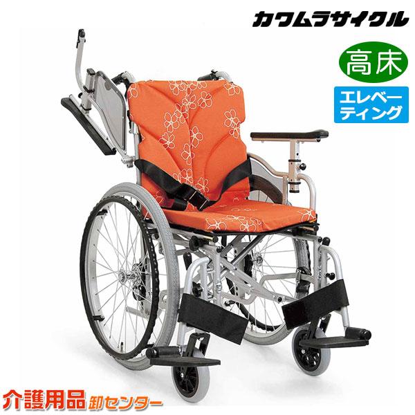 車椅子 折り畳み 【カワムラサイクル AYO24-40(36・38・42・45・48・50)EL】 自走介助兼用 脚部スイングアウト 肘跳ね上げ 高床 アルミ 肘跳ね上げ 車いす 車椅子 車イス 送料無料