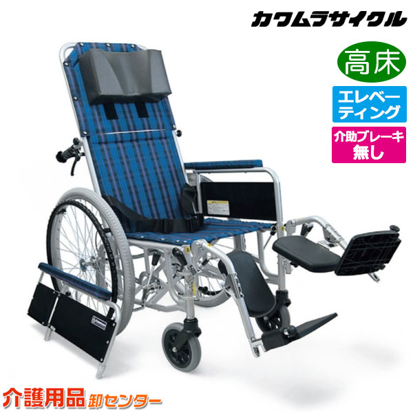 車椅子 折り畳み 【カワムラサイクル フルリクライニング RR52-N】 自走式 脚部エレベーティング&スイングアウト 肘掛け脱着 高床 車いす 車椅子 車イス カワムラ 車椅子 送料無料