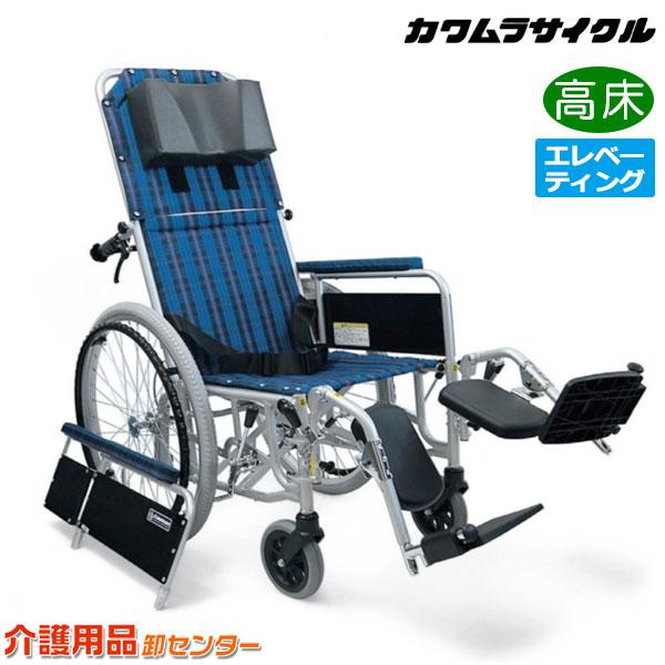 車椅子 折り畳み 【カワムラサイクル フルリクライニング RR52-DNB】 自走介助兼用 脚部エレベーティング&スイングアウト 肘掛けデスク型脱着 高床 車いす 車椅子 車イス カワムラ 車椅子 送料無料