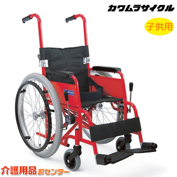 車椅子 軽量 折り畳み 【カワムラサイクル 子供用 KAC-N32(28・30)】 自走式 車いす 車椅子 車イス カワムラ 車椅子 送料無料