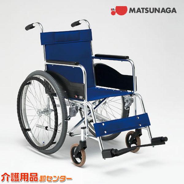 車椅子 折り畳み 【松永製作所 AR-101】 自走式 車いす 車椅子 車イス 送料無料